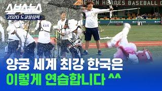 턱돌이가 옆에서 트월킹 춰도 10점ㄷㄷ 한국 양궁 팀의 특별한 훈련 현장 / 스브스뉴스