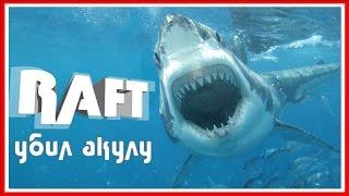 RAFT (v. 1.03)  УБИЛ АКУЛУ #1