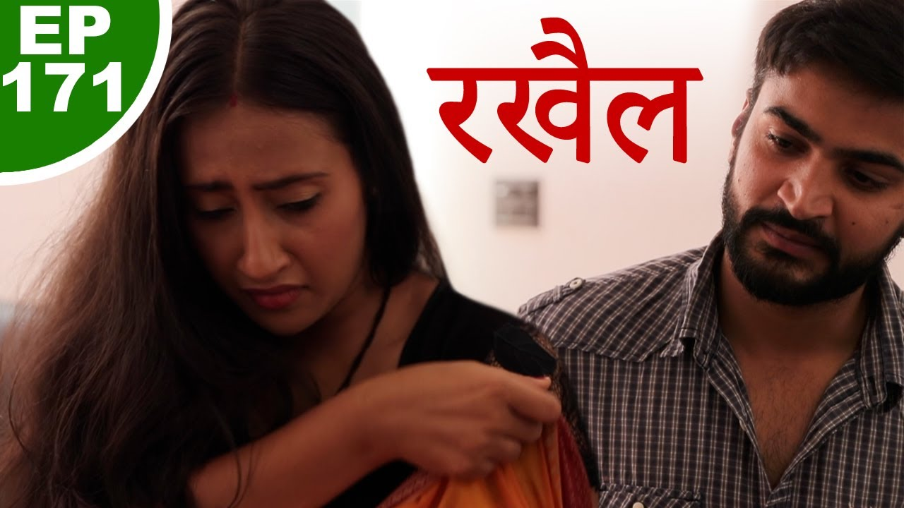 रखैल - Mistress (Rakhail) - Episode 171 - Play Digital Originals