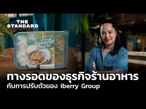 ทางรอดของธุรกิจร้านอาหารกับการปรับตัวของ iberry Group