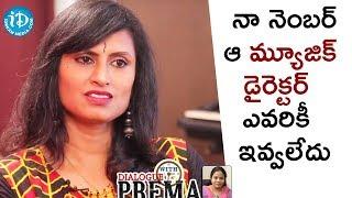 నా నెంబర్ ఆ మ్యూజిక్ డైరెక్టర్ ఎవరికీ ఇవ్వలేదు - Singer Kousalya | Dialogue With Prema