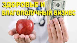 Здоровье и Благополучный бизнес. Наталья Весна и Елена Урожевская.