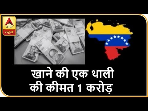 Master Stroke: One Plate Food Costs Crore In Hyperinflation Facing Venezuela  ABP