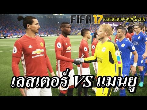 (เลสเตอร์ VS แมนยู) ** FIFA 17 บรรยายไทย ** รับชมก่อนจริง 5/2/2017 23.00 น.
