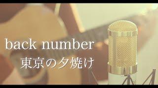 東京の夕焼け / back number (cover)