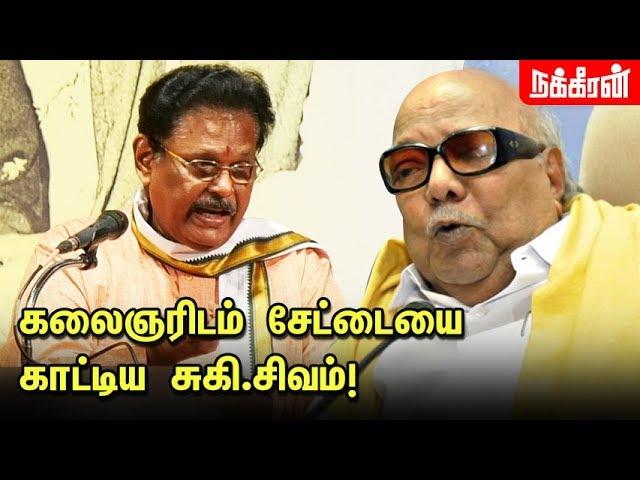 ???? ????? ?????????? ?????? ????? ????? - Suki Sivam Speech about Kalaignar Karunanidhi