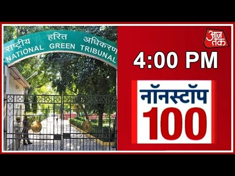Nonstop 100 | National Green Tribunal Slaps Notice On Amit Shah's Jind Bike Rally In Haryana