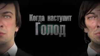 """Документальный фильм """"Когда Наступит Голод"""" (Россия 1)"""