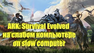 видео Оптимизация ark survival evolved для слабых пк