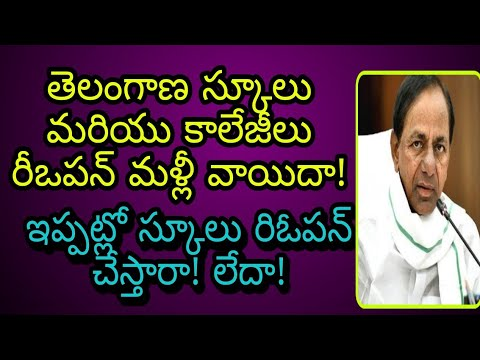 Telangana Schools Reopen Date 2020/21 || TS Re-open Date || TS Opening Date || TS Colleges Reopen.