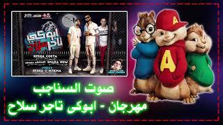 "مهرجان "" ابوكى تاجر سلاح "" ريشا كوستا و سماره ناو و حماده ابو السعود - بصوت السناجب"