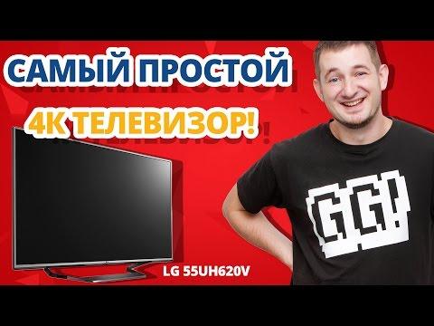 Видео Телевизор lg 49uh661v