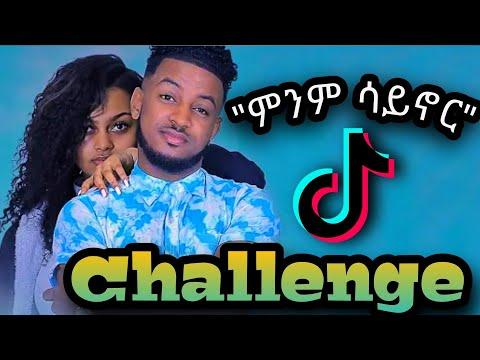 Ethiopian music: kaleb mulugeta (ምንም ሳይኖር) tik tok challenge 2020