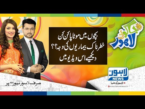 Jaago Lahore Episode 348 - Part 4/4 - 13 March 2018