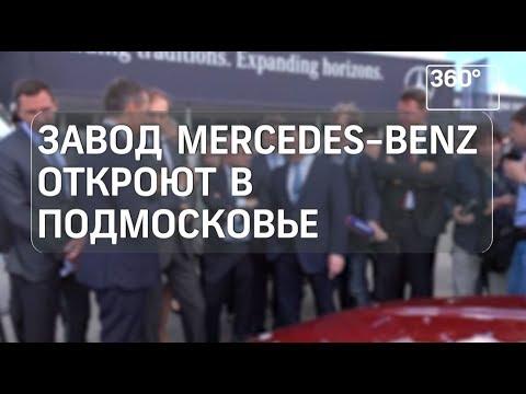 В Подмосковье началось строительство завода Mercedes-Benz