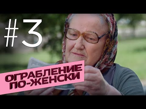 ОГРАБЛЕНИЕ ПОЖЕНСКИ. Серия 3 ≡ THE ROBBERS WORE LIPSTICK. Episode 3 Eng Sub