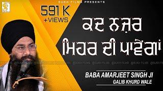 kad Najar Meher Di Pawega | Baba Amrjeet Singh Ji | Galib Khurd Wale | Sukh films