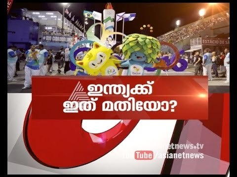 The future of Indian sports in Olympics | Asianet News Hour 18 Aug 2016