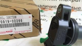 9091902266 90919-02266 Оригинал катушка зажигания Toyota Avensis Camry 40 Rav4(9091902266 90919-02266 9091902244 90919-02244 9091902243 90919-02243 Оригинал катушка зажигания Toyota Avensis Camry 40 Rav4 Цена, фото ..., 2016-12-12T20:48:18.000Z)