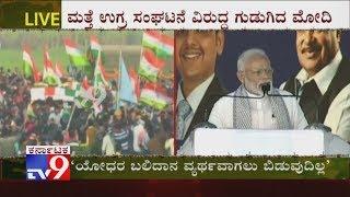 ಉಗ್ರ ಸಂಘಟನೆ ವಿರುದ್ಧ ಗುಡುಗಿದ ಮೋದಿ | PM Modi Hard-Hitting Statement Against Terrorism