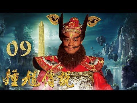 【钟馗传说】第9集 降妖杀虎镇 欧阳震华、潘长江、李倩主演古装奇幻喜剧 | The Legend of Zhong Kui