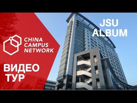 Jiangsu University (JSU) China Campus Network