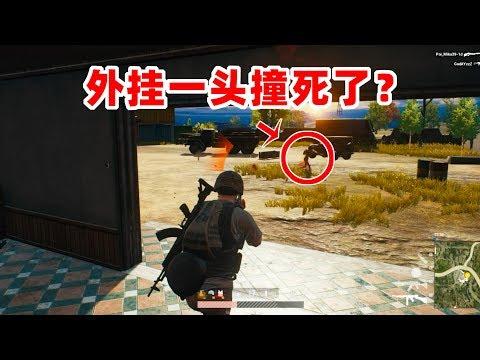 狙击手麦克:低配版吃鸡遇怪事!外挂速度太快,撞死了自己!