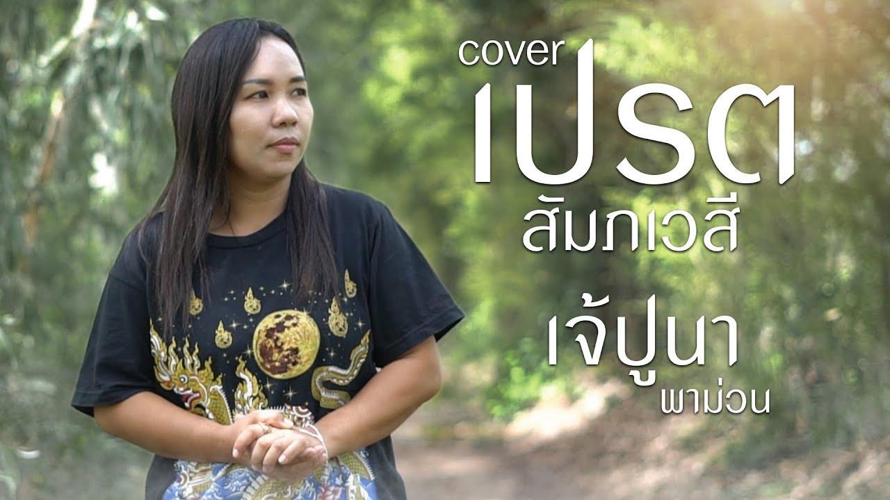 เปรต(สัมภเวสี) - เจ้ปูนา พาม่วน【COVER VERSION】