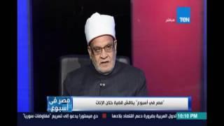 الشيخ أحمد كريمة :يوجد عندنا في الإسلام فوضي في الإفتاء عكس الفتوة في اليهودية والمسيحية منظمة