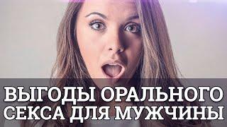 Выгоды орального секса для мужчины || Юрий Прокопенко