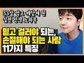 여자의사, 남자의사 찾는 이유  여성건강채널_넘버원 - YouTube