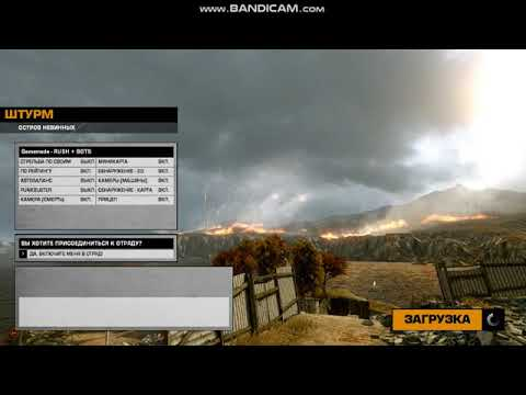 Battlefield: Bad Company 2   локальный офлайн сервер с ботами