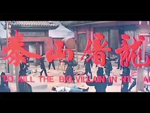 梁羽生系列之END,1980年香港電影,武俠痛扁賣國賊#梁羽生#武俠