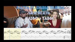 Баста ft. Daria Yanina - Зажигать на гитаре | разбор + табы