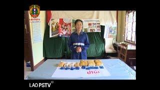 ຂ່າວ ປກສ (LAO PSTV News)15-6-18 ປກສ ນະຄອນຫຼວງວຽງຈັນ ໄດ້ກັກຕົວຜູ້ຄ້າ-ຂາຍຢາເສບຕິດໄດ້ 1 ຄົນ