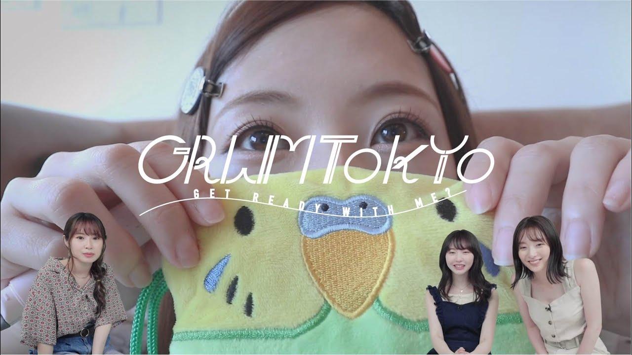 【GRWM TOKYO #3】高柳明音(SKE48)の朝をのぞきながらガールズトーク...!