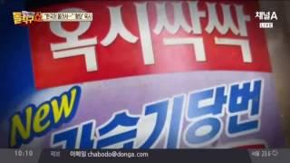 """""""한국어 몰라"""" 옥시 임원의 뒷목 잡게하는 변명"""