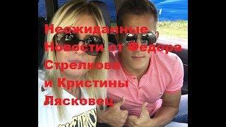 Неожиданные новости от Федора Стрелкова и Кристины Лясковец. ДОМ-2 новости.