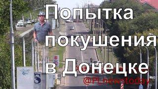 Украинская Война: Покушение в Донецке