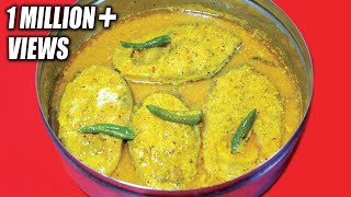 Rui Bhapa - Famous Bengali Traditional Fish Recipe Bhapa Rui