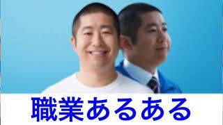 「職業あるある」まとめです。ハライチ 澤部佑 岩井勇気.