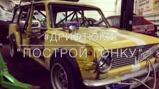 "#Дрифтюки ВАЗ 2102 проект ""Построй гонку"" Установка каркаса"
