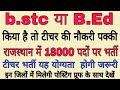 बीएसटीसी B.Ed बड़ी खुशखबरी// राजस्थान बंपर टीचर भर्ती 18000 पदों पर// इन जिलों में पोस्टिंग खुशखबरी