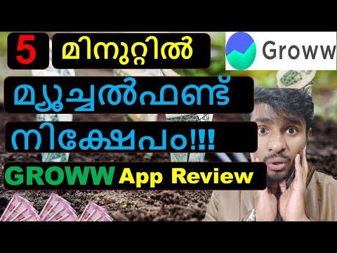 5-മിനുറ്റിൽ-മ്യൂച്ചൽ-ഫണ്ട്-നിക്ഷേപം!-groww-app-malayalam-review!!!-how-to-invest-in-mutual-funds???