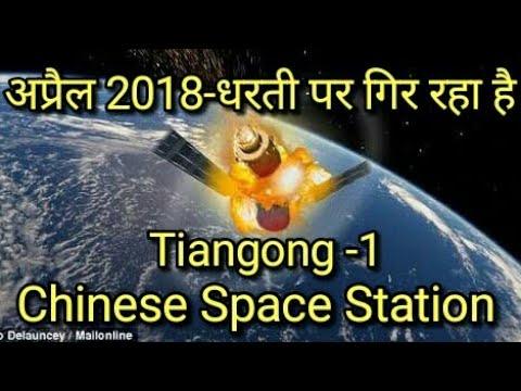 धरती पर गिर रहा है Tiangong 1/Tiangong-1 Chinese Space Station Will Crash to Earth