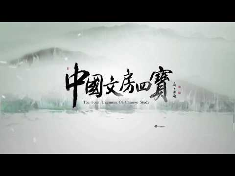 THE FOUR TREASURES OF CHINESE STUDY Ep 1 | Chinese Culture Doc (Eng Sub) | HLBN Entertainment