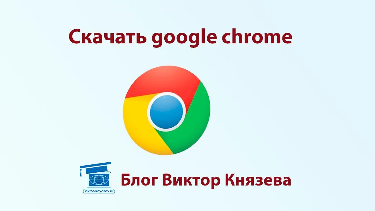 google ru chrome скачать бесплатно