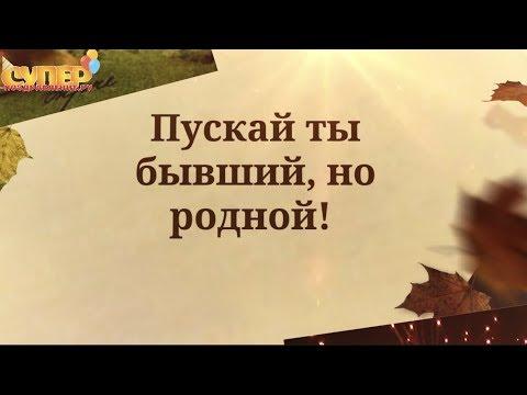 Классное поздравление с днем рождения для бывшего мужа или парня Super-pozdravlenie.ru