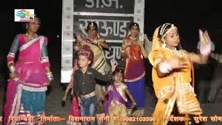 रामदेवजी के सांग पर बहु के साथ ननंद और उसकी सहेली ने किया गजब डांस || 2018 New Rajasthani Dance