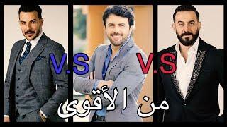 قصي خولي ضد تيم حسن ضد باسل خياط : معركة فنية حقيقية ! من الاقوى ؟